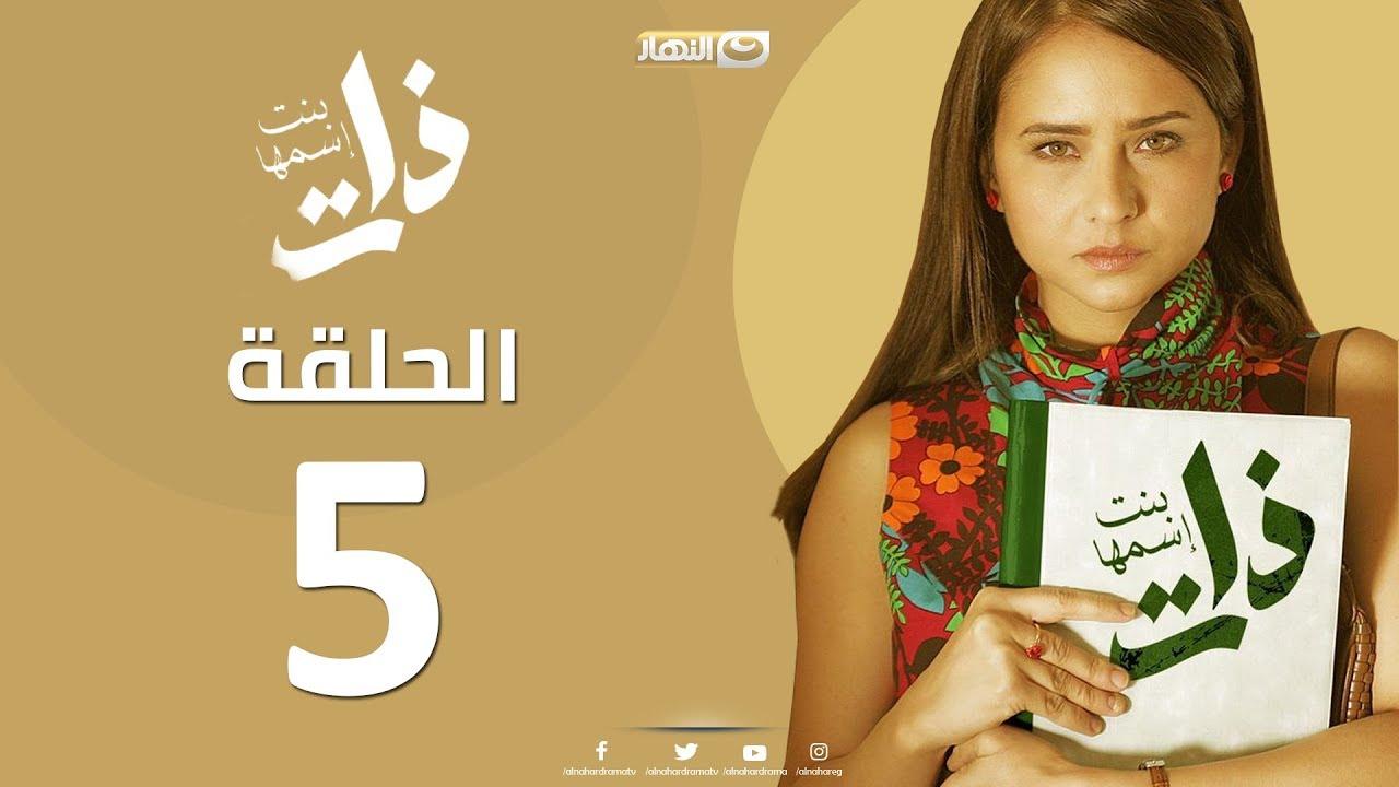Download Episode 5  - Bent Esmaha Zat   (الحلقة الخامسة - مسلسل ذات ( بنت اسمها ذات
