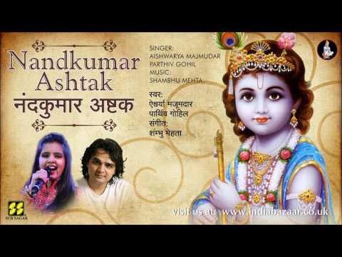 Nandkumar Stotra | नंदकुमार स्तोत्र | Singer:Aishwarya Majmudar, Parthiv Gohil |Music: Shambhu Mehta