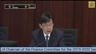 財務委員會會議 (第四部分) (2019/10/11)