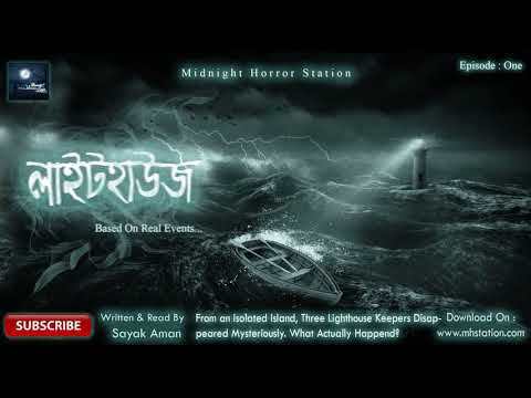 লাইটহাউজ (প্রথম অধ্যায়)  - Midnight Horror Station | Mystery | Bhuter Golpo | True Horror Story