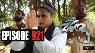 Sidu | Episode 921 17th February 2020 Thumbnail
