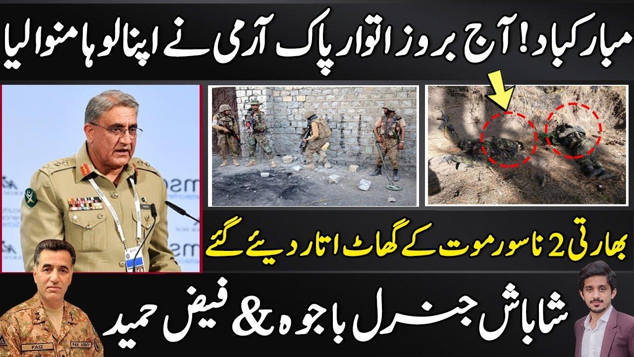 Fabulous Job Done By Gen Bajwa & Faiz Hameed Team & Congrats Imran Khan Detail By Makhdoom Shahab