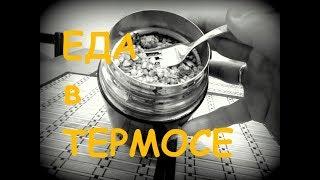 как приготовить еду в термосе