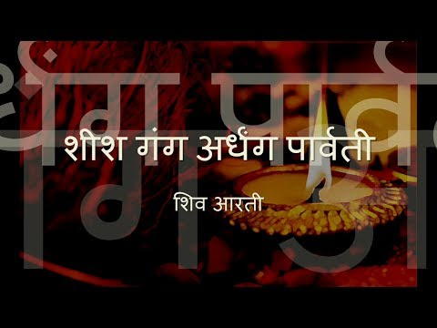 Shiv Aarti - Sheesh Gang Ardhang Parvati (with Hindi Lyrics)