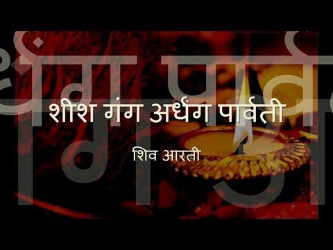 Shiv Aarti - Sheesh Gang Ardhang Parvati (with Hindi lyrics)