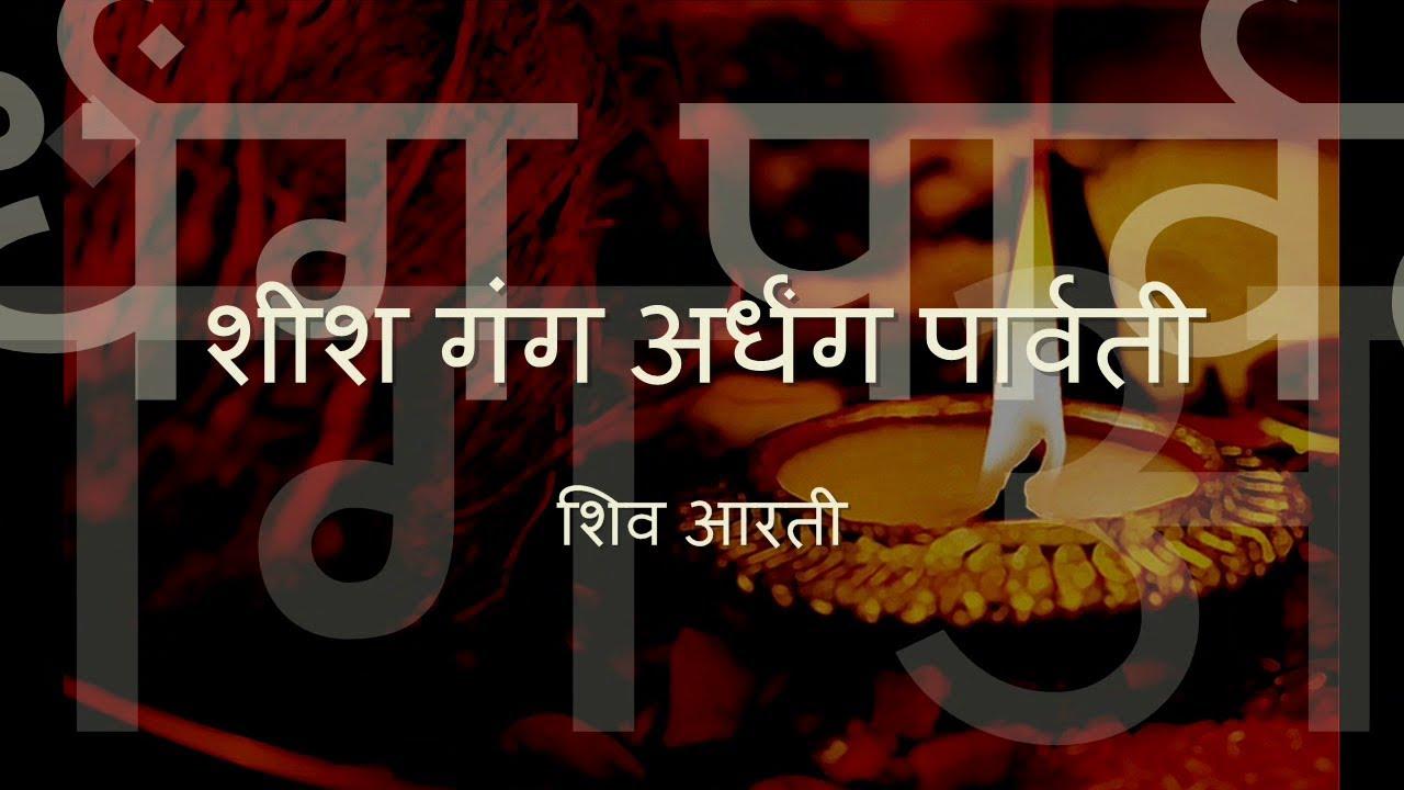 Download Shiv Aarti - Sheesh Gang Ardhang Parvati (with Hindi lyrics)