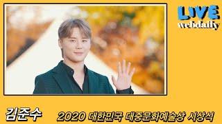 김준수, 미소가 아름다워 ~~ 축하공연하러 왔…