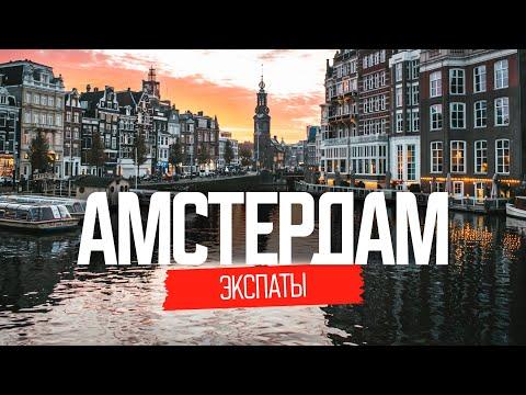 Жизнь наших в Амстердаме, Нидерланды | ЭКСПАТЫ Амстердам