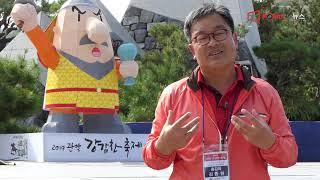 [인터뷰] 관악 강감찬 축제 성공을 이끈 김종원 총감독
