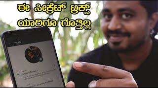 ಇದುವರೆಗೂ ಯಾರು ಹೇಳಿಲ್ಲ Most Useful mobile tricks 2020 | Needs Of Public | Kannada
