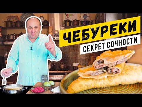 ЧЕБУРЕКИ по советскому