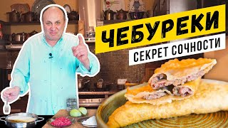 ЧЕБУРЕКИ по советскому рецепту - СОЧНЫЕ и ХРУСТЯЩИЕ!   Зачем в тесте уксус?