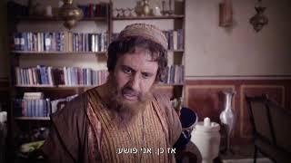 היהודים באים | עונה 3 - שבתאי צבי והתורה