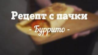 Рецепт с пачки # 37 Буррито