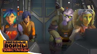 Звёздные войны: Повстанцы - Благородные воины - Star Wars (Сезон 2, Серия 17)