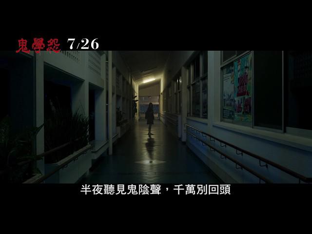 威視電影【鬼學怨】觸犯禁忌預告 (07.26 鬼話連篇)