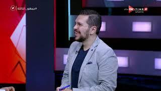 الفقرة الاسبوعية مع أحمد شوقي وأحمد عبد الباسط للكشف عن أبرز الكواليس التي تدور على الساحة الرياضية