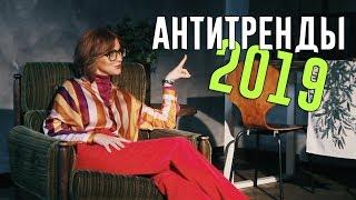 АНТИТРЕНДЫ 2019 \ Снимите Это Немедленно!