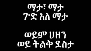 Abdu Kiar - Eskemeche እስከመቼ (Amharic With Lyrics)