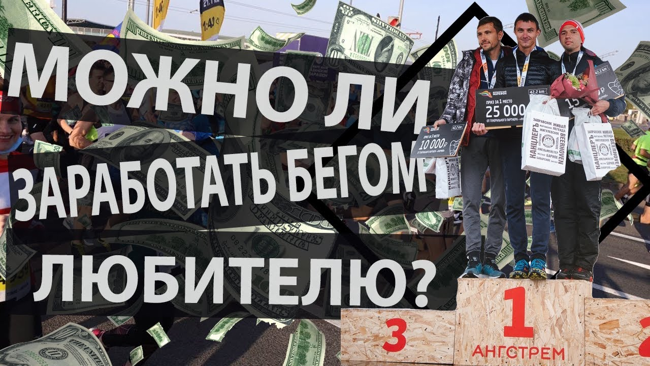 Можно ли заработать бегом в России любителю на призовых?