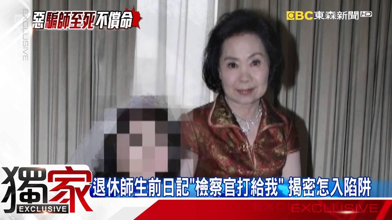 退休師生前日記「檢察官打給我」 揭密怎入陷阱 - YouTube
