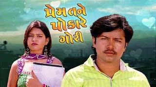 Prem Tane Pokare Gori   Full Movie   Jayesh Thakor   Hansraj Thakur   Gujarati Movie