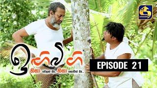 IGI BIGI Episode 21 || ඉඟිබිඟි II 15th Aug 2020 Thumbnail