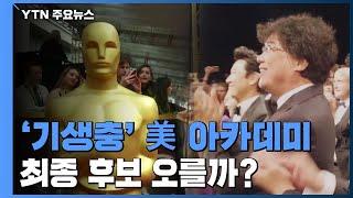 '기생충' 美 아카데미 최종 후보 오를까? / YTN