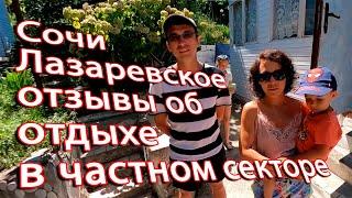 Сочи Лазаревское отзывы гостей об отдыхе в частном секторе Чемитоквадже рядом с морем