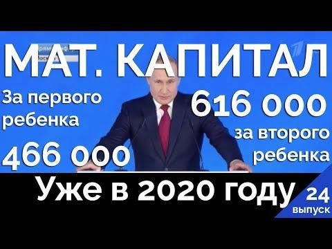 МАТКАПИТАЛ НА ПЕРВОГО РЕБЕНКА. Мат. капитал теперь 616000. (Обращение президента от 15.01.2020)