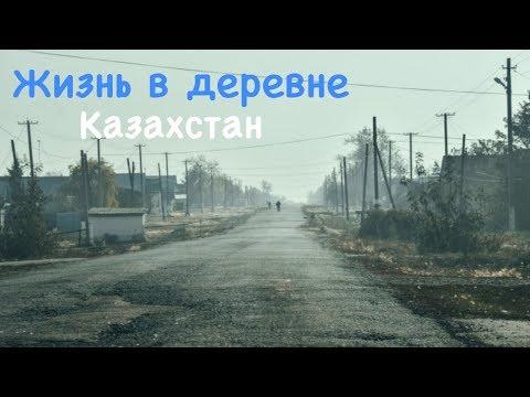 Забытая деревня Казахстан.