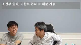 김덕수 쌤의 민법 스킬 / 13. 조건과 기한