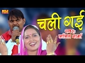 Haryanvi Hit Dehati Ragni | ललित शर्मा चली गयी | Lalita Sharma Chali Gayi | Suresh Gola: Haryanvi Hit Dehati Ragni | ललित शर्मा चली गयी | Lalita Sharma Chali Gayi | Suresh Gola  Gram Khohar Ragni Competition 2017   Song - ललित शर्मा चली गयी   Singer - Suresh Gola Palwal & Party 9215153115  Music - Live  Editor - Apne NNT  Label - NDJ Music Presents By - Raju Cassettes Industries Delhi India   For Latest Updates  : ....................................  ✿ Subscribe us for more Haryanvi Songs:- http://goo.gl/6bb72y ✿ Like us on FB:  http://goo.gl/Lg0Ewz ✿Join us On Google+ https://goo.gl/Q8o5KY ✿Follow us: Twitter - https://twitter.com/NdjFilms ✿Follow us On Blogger : http://ndjfilmofficial.blogspot.in   Click Here To Watch More Popular Haryanvi Ragni's   New Haryanvi Dance | Mhare Gaam ka Paani | म्हारे गाम का पानी  https://ascendents.net/?v=BFdorMxeovo   पिया छूटी लेके आजा | New Haryanvi Hot Dance https://ascendents.net/?v=fb4otLT9DT0   Angrejan Nachi Haryanvi Song Pe | Bottal | Belly Dance On Haryanvi Music https://ascendents.net/?v=KMjS_i0LbQ4   Muh Mitha Karwade #दे दे किश मरजानी #RC Upadhyay, Aarti #New Haryanvi StageDance#DehatiDanceDhamaka https://ascendents.net/?v=C8ypZ0tjvNE  Morni | डांसर ने अपने लटको झटको से सबके होश उड़ा दिए | Haryanvi Dance Dhamaka https://ascendents.net/?v=37WXs6h5VqA   हलवे हलवे खोल बटन | Khol Buttan Meri Kurti Ke | देहाती डांस धमाका 2017 https://ascendents.net/?v=B137Hs-yFAc   2017 में ये डांसर करेगी धमाल | Pallu | New Haryanvi Ragni 2017 https://ascendents.net/?v=Spc8BCJBPS4
