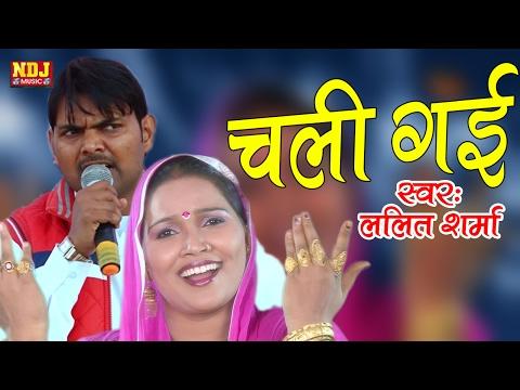 Haryanvi Hit Dehati Ragni | ललित शर्मा चली गयी | Lalita Sharma Chali Gayi | Suresh Gola