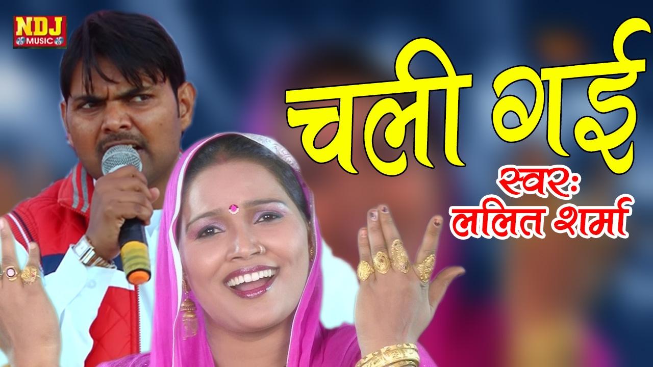 Dehati Song Hriyana 3GP Mp4 HD Video Download