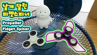 ☜날개 달린 피젯스피너☞헬리콥터인가?바람개비인가?선풍기에서 공중부양하나욧!! (발연기주의) [Oh!오마주] Propeller Fidget Spinner
