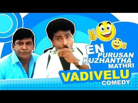 En Purushan Kuzhandhai Mathiri | Tamil Movie Comedy | Livingston | Vadivelu Comedy | Devayani