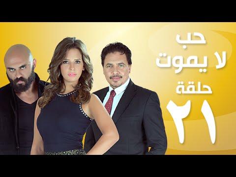 مسلسل حب لا يموت - الحلقة الواحدة والعشرون / Hob La Yamot E21