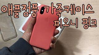 아이폰XS 애플 정품 가죽케이스 피오니 핑크!!(NO …