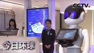 [今日环球]2019:智慧点亮生活 5G来了 开启智能生活| CCTV中文国际