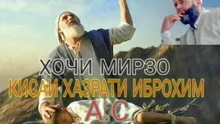 КИСАИ ХАЗРАТИ ИБРОХИМ А.С