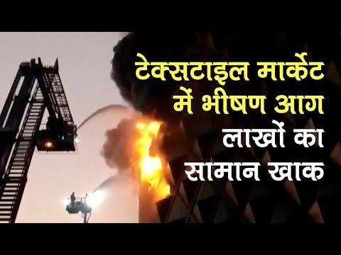 Surat के Raghuvir Textile Market में भीषण Fire, आग बुझाने पहुंची 50 से ज्यादा Fire Brigade गाड़ियां