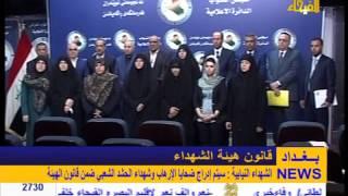 لجنة الشهداء النيابية : سيتم إدراج ضحايا الإرهاب وشهداء الحشد الشعبي ضمن قانون الهيئة