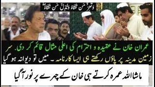 Imran khan and Bushra bibi Performing Umrah