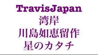 TravisJapanの川島如恵留くんが湾岸liveのために作った新曲です。 よく...