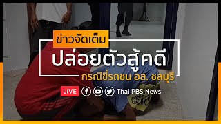 [Live] จัดเต็มข่าวปล่อยตัวผู้ต้องหา ขี่รถชน อส. l ข่าวจัดเต็ม 6 ก.ย. 62 เวลา 11.00 น. #ThaiPBSnews