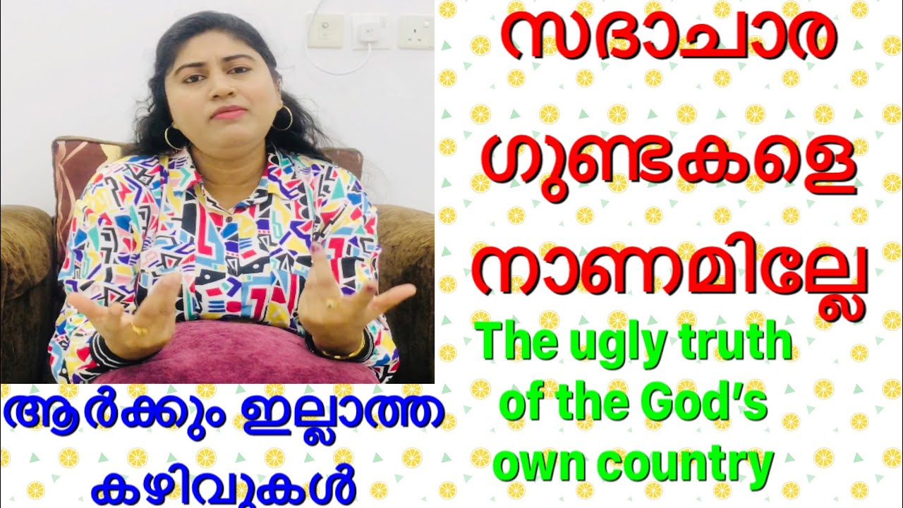 The ugly truth of God's own country | KERALA | സദാചാര ഗുണ്ടായിസം The untold truth