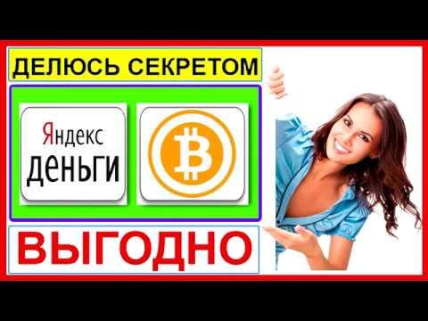 Где купить Bitcoin за яндекс деньги. Очень доволен!