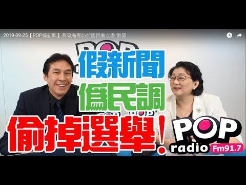 2019-09-25【POP撞新聞】黃暐瀚專訪雷倩「假新聞、偽民調、偷掉選舉!」