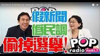 Baixar 2019-09-25【POP撞新聞】黃暐瀚專訪雷倩「假新聞、偽民調、偷掉選舉!」